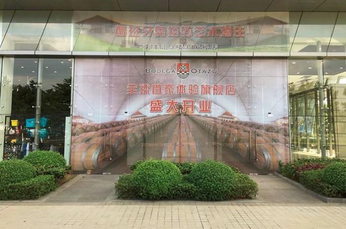Bodega Otazu estrena 'showroom' propio en China
